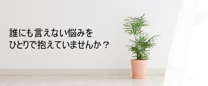 渡辺べん心理相談室