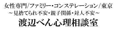渡辺べん心理相談室/東京・巣鴨
